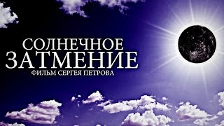 Солнечное затмение (Фильм)