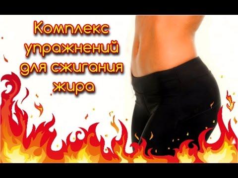 Эффективная круговая тренировка дома для сжигания жира.