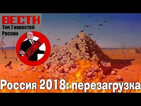 Вести БЕЗ Киселева. Россия 2018 перезагрузка. ТОП 7 свежих пакостей Трампа