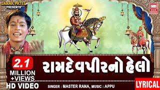 રામદેવપીર હેલો I હેલો મારો સાંભળો રણુંજાના રાજા I Ramapir No Helo Lyrical Video I Master Rana