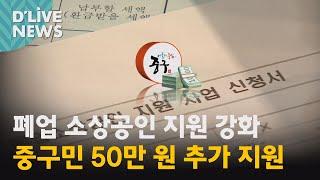 [중구] 폐업 소상공인…