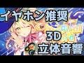【イヤホン推奨🎧】P丸様。『Magical Word』3D立体音響