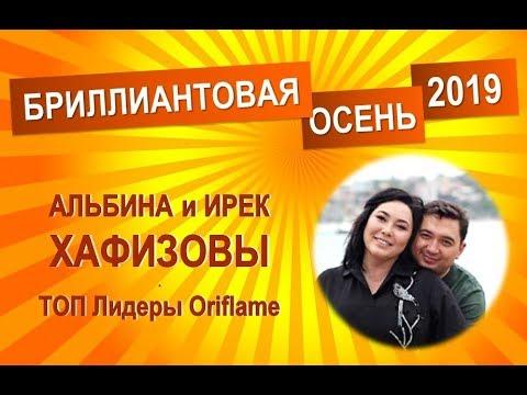 Альбина и Ирек Хафизовы | День 32 | 23 09 19