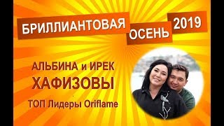 Альбіна і Ірек Хафизовы   День 32   23 09 19