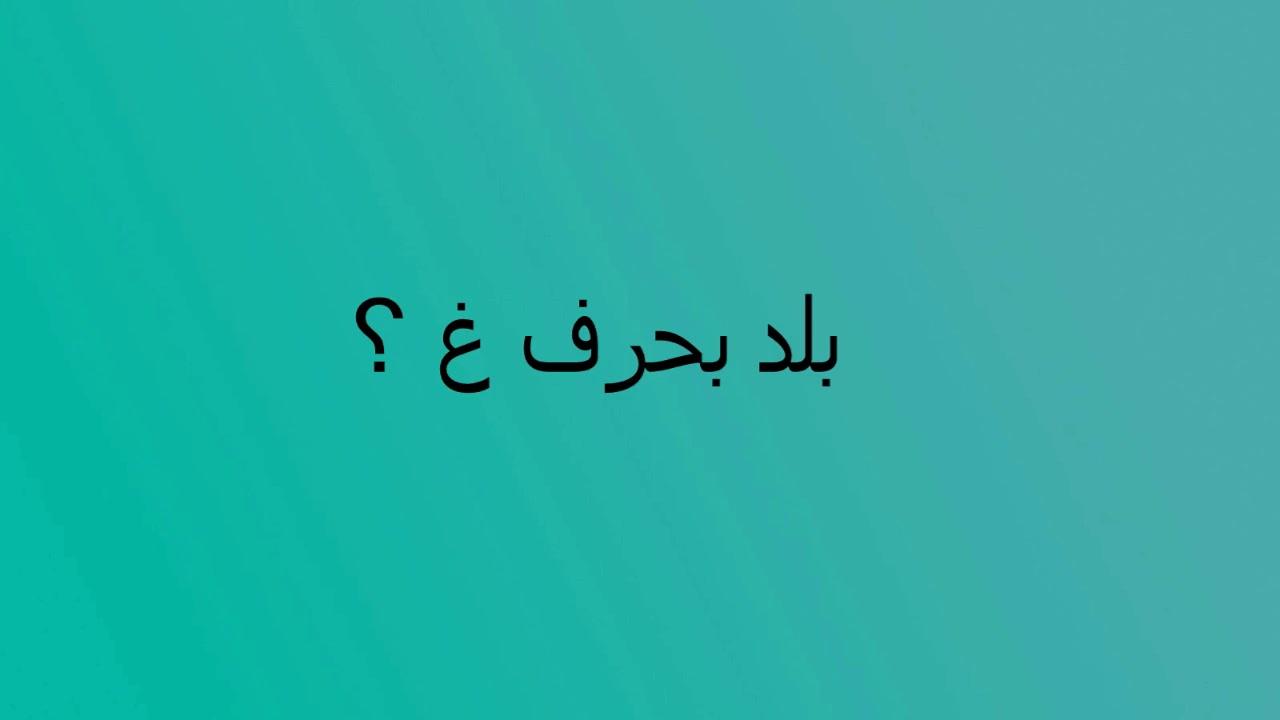 بلد بحرف غ Youtube