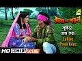 Lukiye Prem Kora | Comedy Scene | Rajar Meye Parul | Pallavi Chatterjee Whatsapp Status Video Download Free