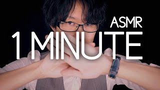ONE MINUTE ASMR