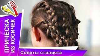 Прическа из косичек. Прическа на длинные волосы. Советы стилиста. StarMediaKids