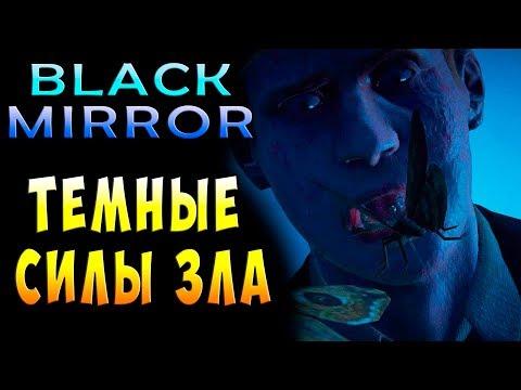 ТЕМНЫЕ СИЛЫ ЗЛА   Black Mirror Черное зеркало Хоррор прохождение #8