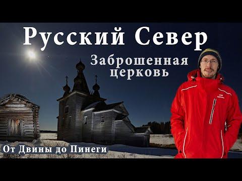 Русский Север Ч.2. Ледовая переправа в заброшенный храм.  Холмогоры и путешествие в Пинежье