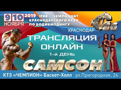 «САМСОН-46» (1й день). Чемпионат ЮФО по бодибилдингу и фитнесу (IFBB/ФББР). Краснодар, 09.11.2019