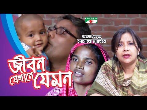 Jibon Jekhane Jemon | Documentary | Tarana Halim | Channel i Shows