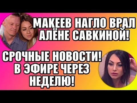 Дом 2 Свежие новости и слухи! Эфир 20 СЕНТЯБРЯ 2019 (20.09.2019)