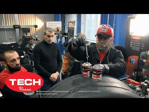Как прошел бесплатный семинар по ремонту шин от TECH-RUSSIA 2020?