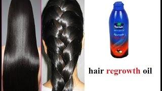 Homemade Hair Regrowth Oil / तेजी से बालों को लंबा घना / Long Hair, Soft Hair, Healthy Hair