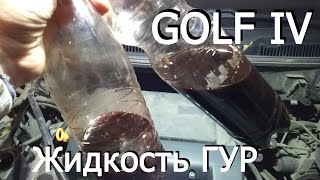 VW Golf IV Прокачка ГУР