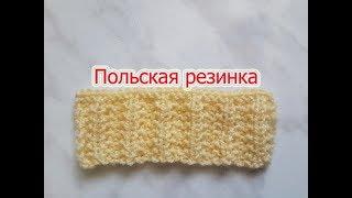 Польская резинка. Вязание спицами.