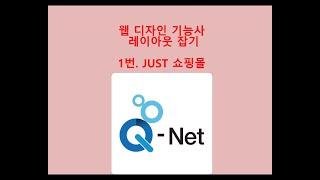 [웹 디자인 기능사 실기] 레이아웃 잡기 - 1번. J…