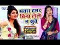 Antra Singh Priyanka का सबसे नया हिट गाना 2019 | भतार हमर बिना लेले न सुते | Bhojpuri Hit Song 2019