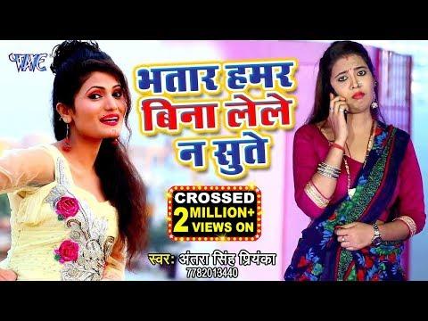 Antra Singh Priyanka का सबसे नया हिट गाना 2019   भतार हमर बिना लेले न सुते   Bhojpuri Hit Song 2019