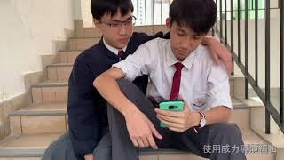 Publication Date: 2020-08-27 | Video Title: C2 東華三院陳兆民中學 - 無毒校園