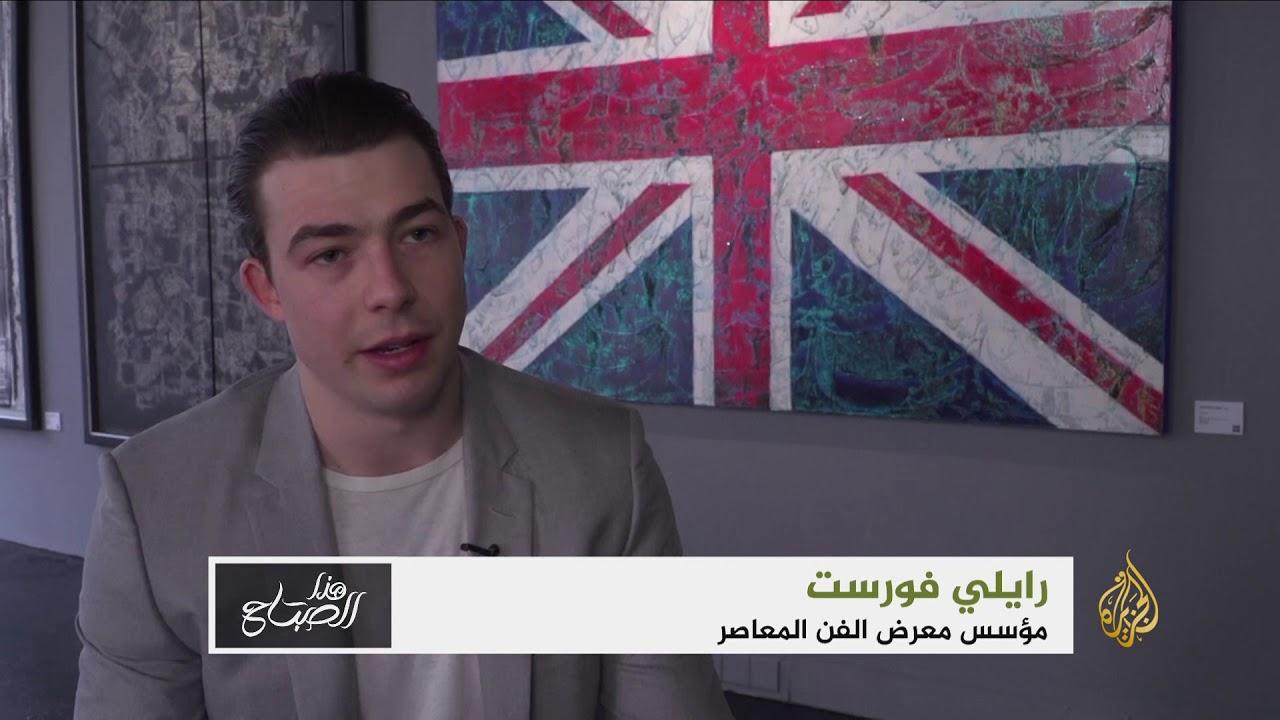 الجزيرة:هذا الصباح- معرض للفن الإيراني المعاصر في لندن
