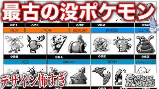 【幻ソフト】デザインが異質すぎたボツポケモン達!ポケモンの前身『カプセルモンスター』を現デザインと比較して紹介!【さおらじ/β版】【ポケモン剣盾】