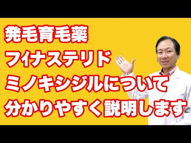 【発毛育毛薬フイナステリド・ミノキシジル】について 保土ヶ谷グロー