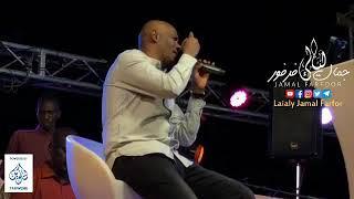 جمال فرفور | اعمل شنو || حفلات ليالي جمال فرفور Laialy Jamal Farfor || أغاني سودانية 2018