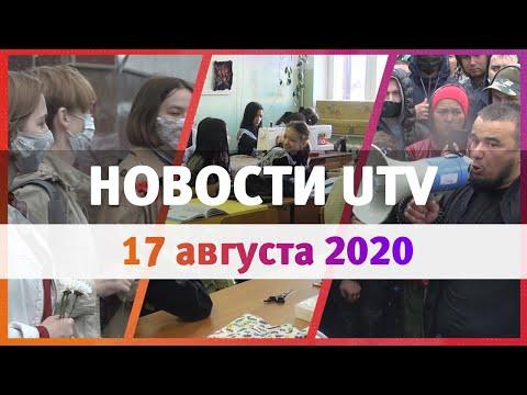 Новости Уфы и Башкирии 17.08.2020: первый комьюнити-центр, 1 сентября и акция в поддержку Белоруссии