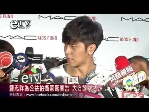 20120419 Show Luo 罗志祥 M.A.C. Aids Awareness Campaign - Photoshoot and Media Interview