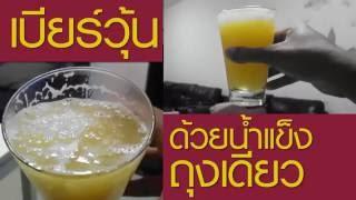 เบียร์วุ้น ด้วย น้ำแข็งถุงเดียว / DIY Freeze beer in 5 Min