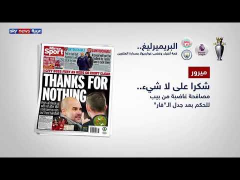 البريميرليغ.. قمة أنفيلد وغضب غوارديولا بصدارة العناوين  - نشر قبل 5 ساعة