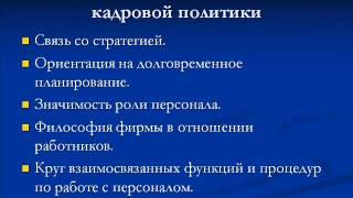 видео Кадровая политика организации