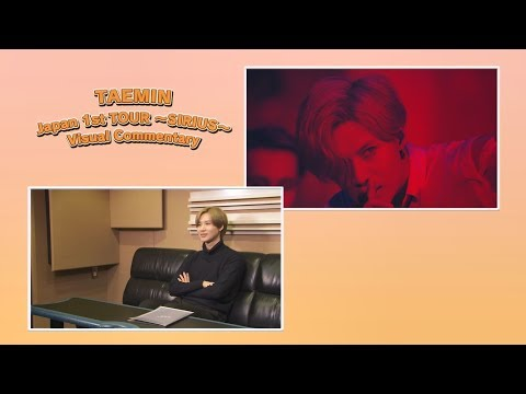 "テミン - ""TAEMIN Japan 1st TOUR ~SIRIUS~"" Visual Commentaryダイジェスト"