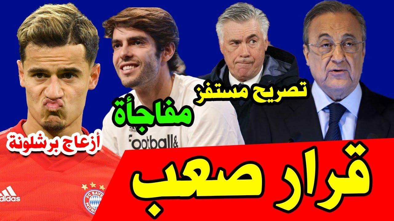 ريال مدريد يتخذ القرار الصعب | أنشيلوتي يصعق ليفربول |بايرن ميونيخ يزعج برشلونة | كاكا يفاجئ رونالدو