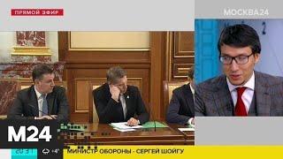 Эксперт прокомментировал новый состав кабмина - Москва 24