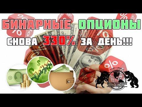 Бинарные  Опционы - Снова 330% за 1 день!!!