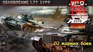 War Thunder │ 20 жарких боев