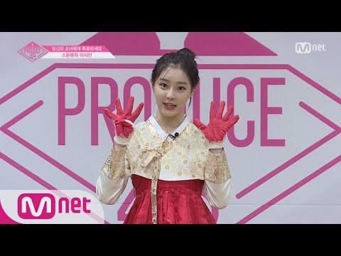 The top five Produce 48 videos so far | SBS PopAsia
