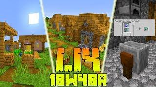 Minecraft 1.14: [Snapshot 18w48a] Co Nowego? Nowe GENIALNE Wioski, Usuwanie Zaklęć!