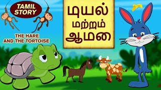 Tamil Stories for Kids - Muyal Marrum Amai | முயல் மற்றும் ஆமை | Stories for Kids | Moral Stories