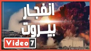 جحيم فى الميناء.. أسرار جديدة عن انفجار بيروت العابر للقارات