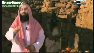 Истории о пророках: Ибрагим (а.с.) -- часть 1(Видео-передача «Истории о пророках», ведущий Набиль аль-Авады, рассказывает истории, начиная с Адама (а.с.)..., 2011-09-13T13:11:57.000Z)