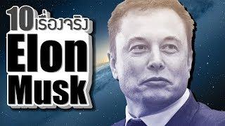 10 เรื่องจริงของ Elon Musk (อีลอน มัสก์) ที่คุณอาจไม่เคยรู้ ~ LUPAS