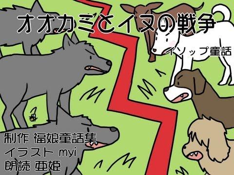 オオカミとイヌの戦争 (Việt Sub)