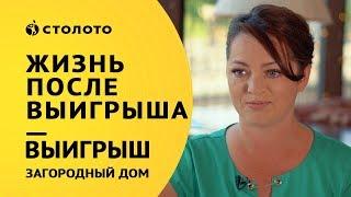 Столото ПРЕДСТАВЛЯЕТ | Победитель жилищной лотереи - Анастасия Мартюшова | Выигрыш - Загородный дом