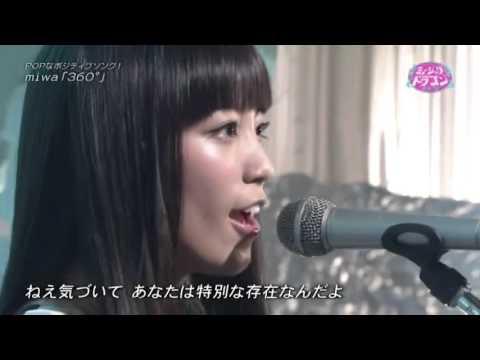 miwa「360°」/ ミュージックドラゴン