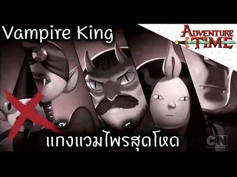 Vampire King และแก๊งแวมไพร์สุดโหด - [ Adventure Time ]