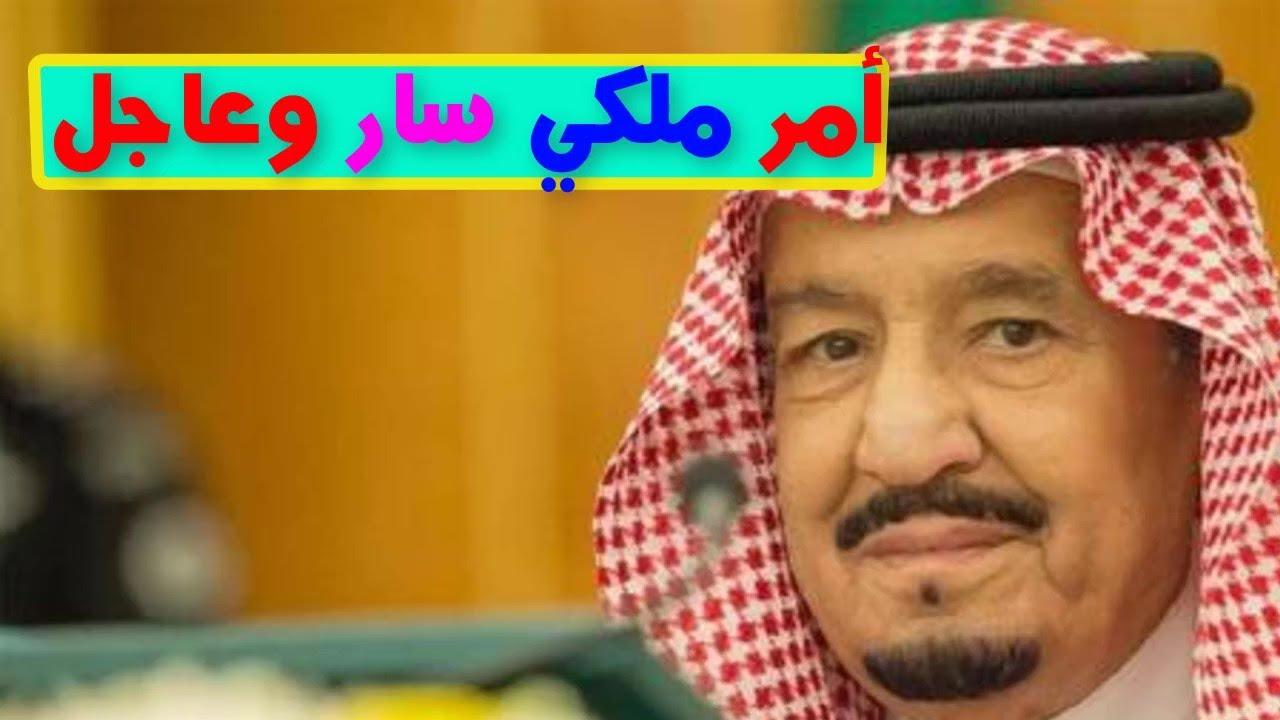 امر ملكي عاجل وسار من الملك سلمان للشعب السعودي